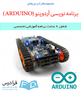 مجموعه آموزش های برنامه نویسی آردوینو (ARDUINO) با محوریت پروژه های رباتیک