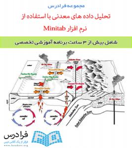 تحلیل داده های معدنی با Minitab