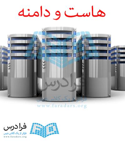 راهنمای خرید هاست و دامنه جهت راه اندازی وب سایت