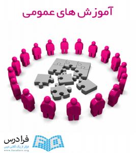 آموزش های عمومی