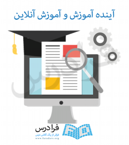 آینده آموزش و آموزش آنلاین