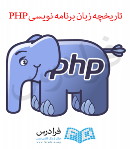 تاریخچه زبان برنامه نویسی PHP