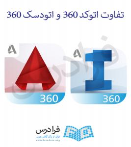 تفاوت اتوکد 360 و اتودسک 360