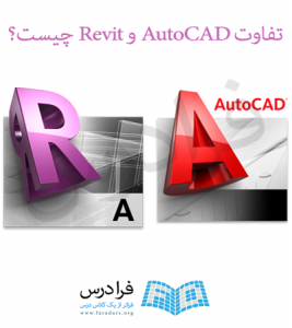 تفاوت AutoCAD و Revit چیست؟
