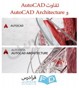 تفاوت AutoCAD و AutoCAD Architecture