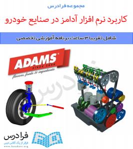 آموزش کاربرد نرم افزار آدامز در صنایع خودرو