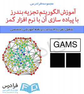 آموزش الگوریتم تجزیه بندرز با پیاده سازی آن با نرم افزار گمز