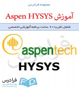 آموزش Aspen HYSYS