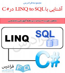 آموزش آشنایی با LINQ to SQL در C#