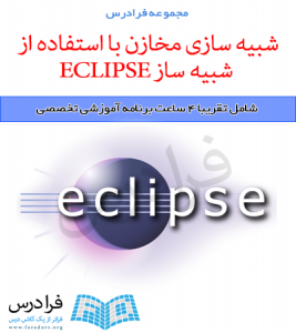 آموزش شبیه سازی مخازن با استفاده از شبیه ساز ECLIPSE