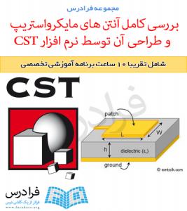 بررسی کامل آنتن های مایکرواستریپ و طراحی آن توسط نرم افزار CST