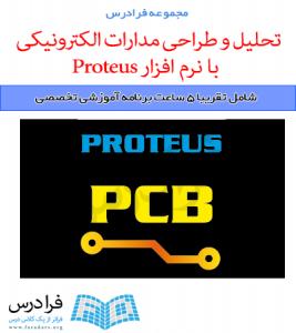 آموزش تحلیل و طراحی مدارات الکترونیکی با نرم افزار Proteus