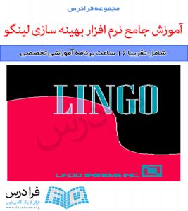 آموزش جامع نرم افزار بهینه سازی لینگو