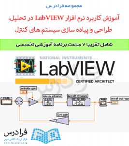آموزش کاربرد نرم افزار LabVIEW در تحلیل، طراحی و پیاده سازی سیستم های کنترل