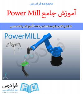 آموزش جامع Power Mill