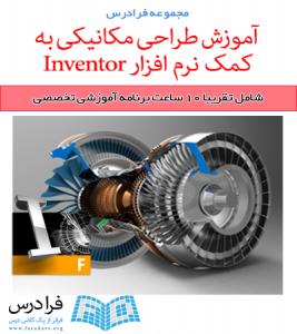 آموزش طراحی مکانیکی به کمک نرم افزار Inventor