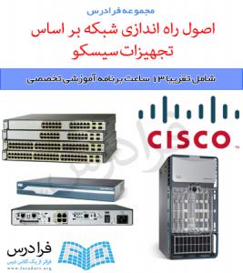 آموزش اصول راه اندازی شبکه بر اساس تجهیزات سیسکو