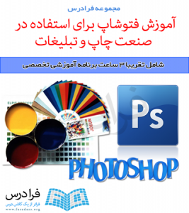 آموزش فتوشاپ برای استفاده در صنعت چاپ و تبلیغات