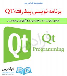 آموزش برنامه نویسی پیشرفته QT