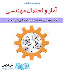 مراجع مطالعاتی و منابع آموزشی آمار و احتمال مهندسی