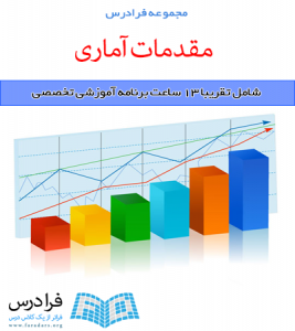 آموزش مقدمات آماری