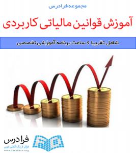 آموزش قوانین مالیاتی کاربردی