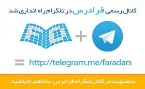 faradars-in-telegram-small
