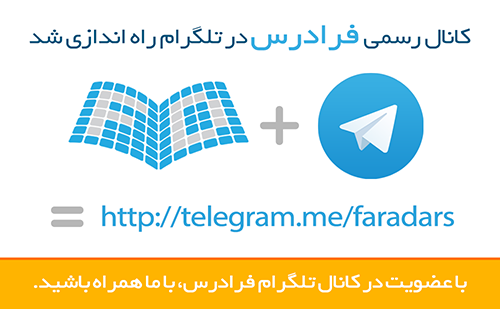 faradars-in-telegram-small