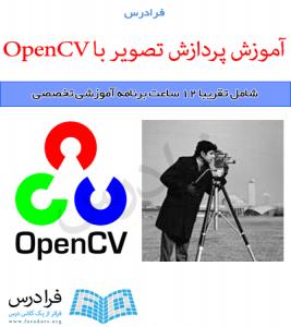 آموزش پردازش تصویر با OpenCV