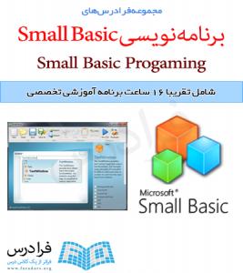 small basic
