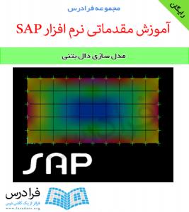 دانلود رایگان آموزش مدل سازی دال بتنی در نرم افزار SAP