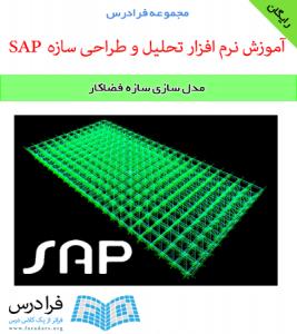 دانلود رایگان آموزش مدل سازی سازه فضاکار در نرم افزار SAP