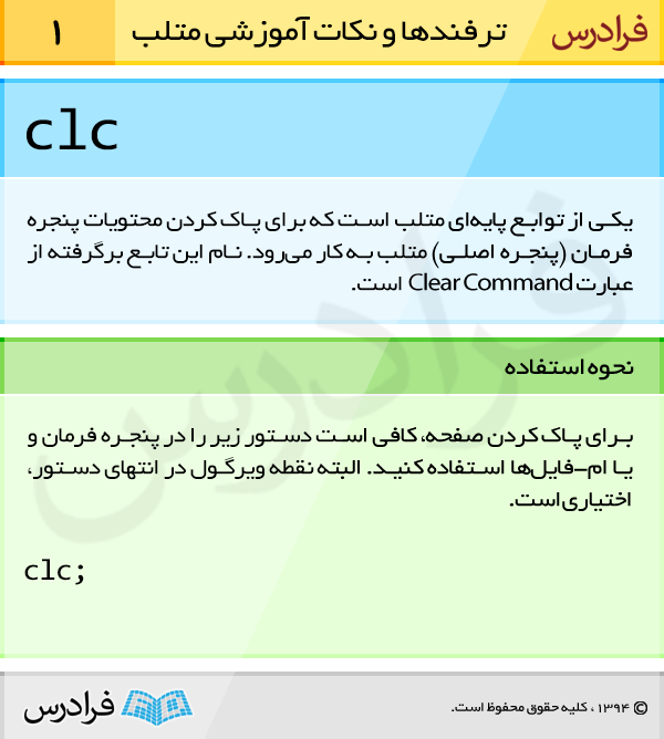 تابع clc یکی از توابع پایهای متلب است که برای پاک کردن محتویات پنجره فرمان (پنجره اصلی) متلب به کار میرود. نام این تابع برگرفته از عبارت Clear Command است.