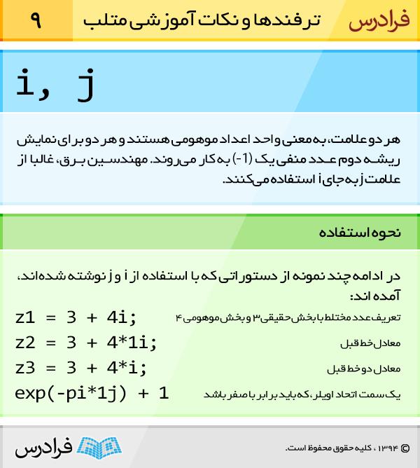 هر دو علامتi , j، به معنی واحد اعداد موهومی هستند و هر دو برای نمایش ریشه دوم عدد منفی یک (1-) به کار می روند. مهندسین برق، غالبا از علامت j به جای i استفاده می کنند.