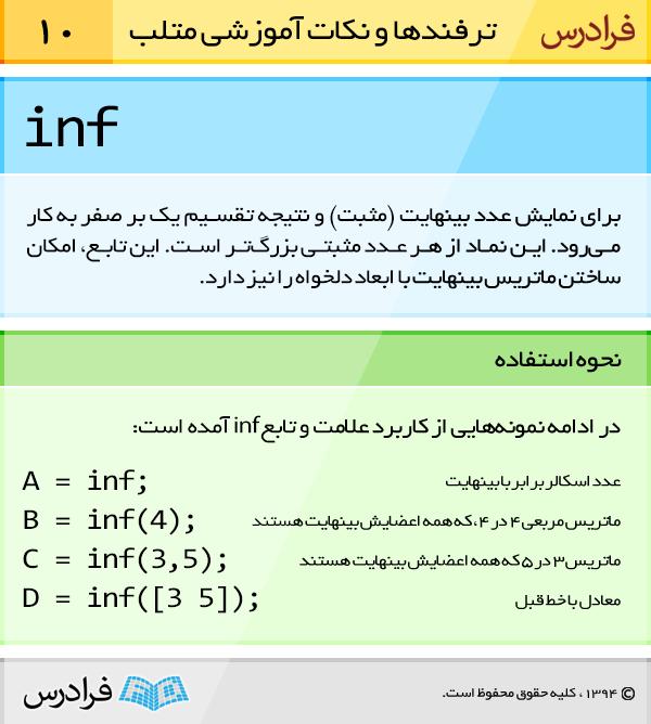 تابع inf برای نمایش عدد بی نهایت (مثبت) و نتیجه تقسیم یک بر صفر به کار می رود. این نماد از هر عدد مثبتی بزرگ تر است. این تابع، امکان ساختن ماتریس بی نهایت با ابعاد دلخواه را نیز دارد.