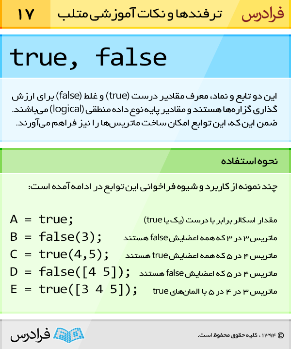 دو تابع true و false و نماد، معرف مقادیر درست (true) و غلط (false) برای ارزش گذاری گزاره ها هستند و مقادیر پایه نوع داده منطقی (logical) می باشند. ضمن این که این توابع امکان ساخت ماتریس ها را نیز فراهم می آورند.