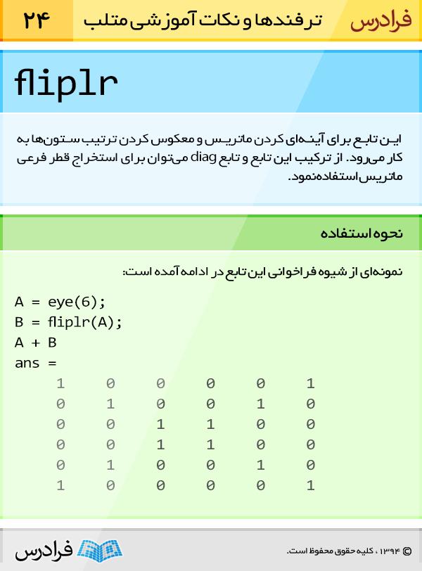 fliplr برای آینه ای کردن ماتریس و معکوس کردن ترتیب ستونها به کار میرود. از ترکیب این و diag میتوان برای استخراج قطر فرعی ماتریس استفاده نمود.