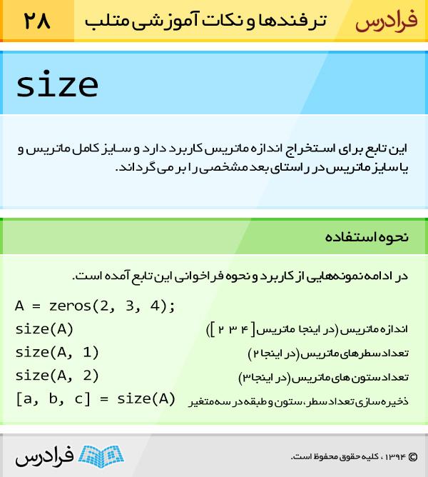 تابع size برای استخراج اندازه ماتریس کاربرد دارد و سایز کامل ماتریس و یا سایز ماتریس در راستای بعد مشخصی را بر می گرداند.