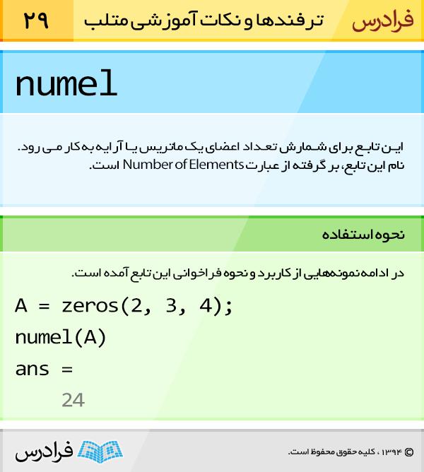 تابع nume1 برای شمارش تعداد اعضای یک ماتریس یا آرایه به کار می رود. نام این تابع، بر گرفته از عبارت Number of Elements  است.