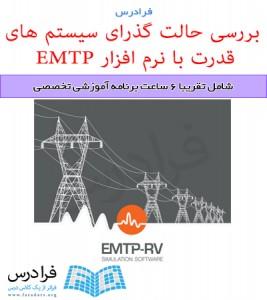 بررسی حالت گذرای سیستم های قدرت با نرم افزار EMTP