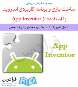آموزش ساخت بازی و برنامه کاربردی اندروید با استفاده از App Inventor