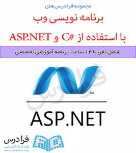 آموزش برنامه نویسی وب با استفاده از #C و ASP.NET