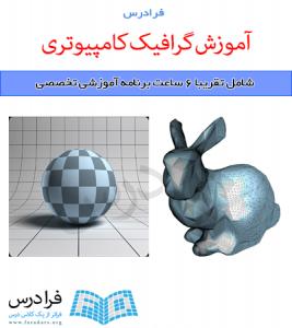 آموزش گرافیک کامپیوتری