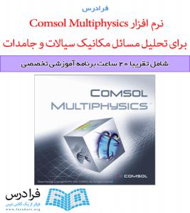 آموزش نرم افزار Comsol Multiphysics برای تحلیل مسائل مکانیک سیالات و جامدات