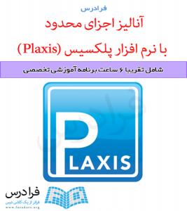 آموزش آنالیز اجزای محدود با نرم افزار پلکسیس (Plaxis)