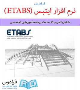 آموزش نرم افزار ایتبس (ETABS)