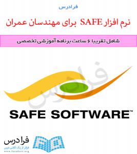 آموزش نرم افزار SAFE برای مهندسان عمران