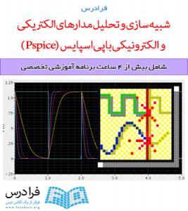 آموزش شبیه سازی و تحلیل مدارهای الکتریکی و الکترونیکی با پی اسپایس (Pspice)