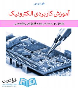 آموزش کاربردی الکترونیک