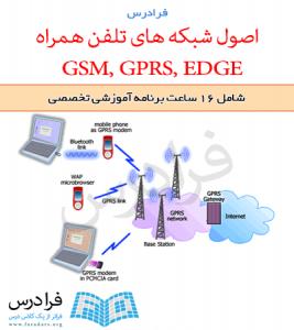 آموزش اصول شبکه های تلفن همراه (GSM, GPRS, EDGE)